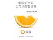 中国的水果也可以改变世界